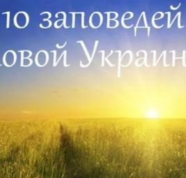 десять заповедей новой Украины