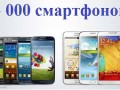 3000 смартфонов