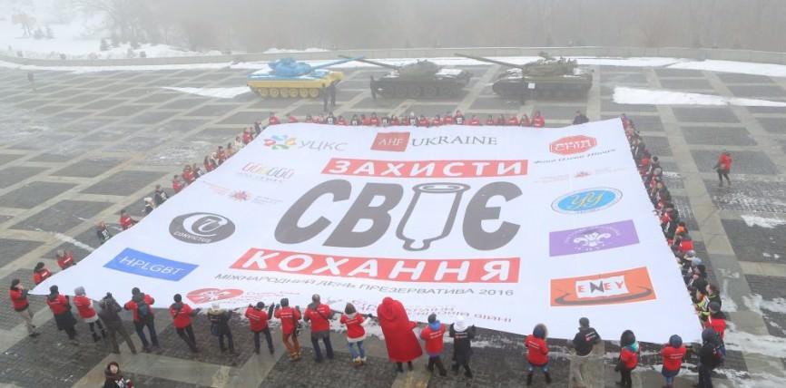 плакат студентов против ВИЧ