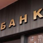 В Украине появился новый банк