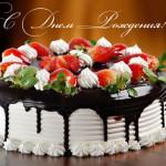 Поздравления с Днем Рождения для близких людей