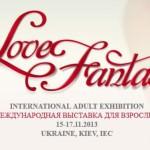 Международная выставка для взрослых «Love Fantasy»