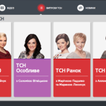 Будьте в курсе всех новостей с приложением ТСН.ua
