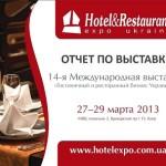 26 марта в Киеве начнется выставка Hotel&Reastaurant Expo 2014