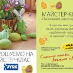 JYSK приглашает на Пасхальные мастер-классы по декору