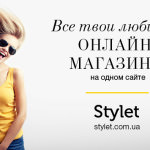 Обзор удобной платформы для шопинга Stylet