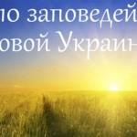 10 заповедей новой Украины