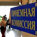 В вузах Харькова начнется прием документов
