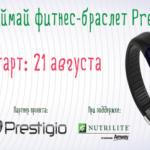 «Поймай фитнес-браслет Prestigio»