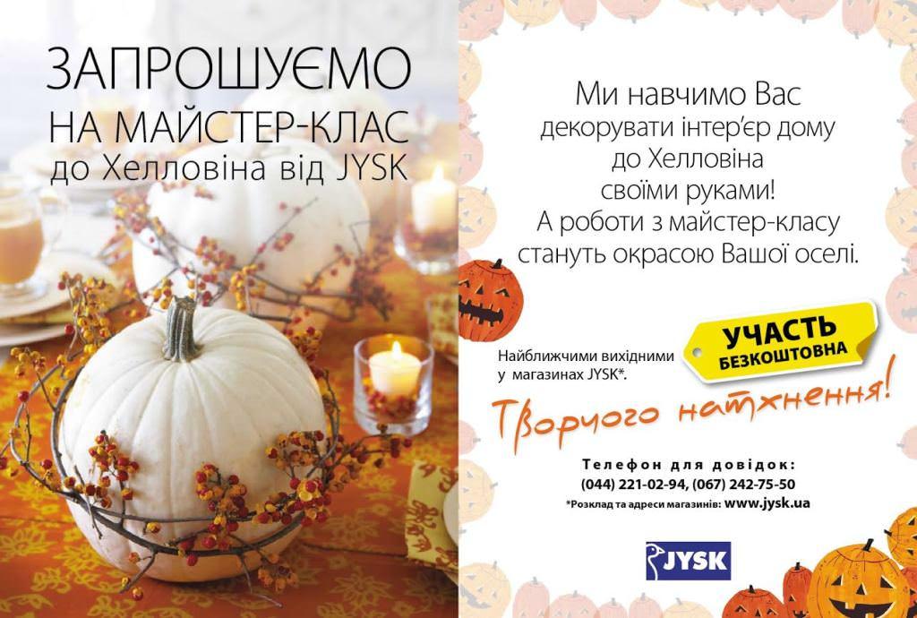 В магазинах JYSK состоится серия бесплатных мастер-классов к Хэллоуину
