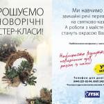 JYSK проведет мастер-классы по новогоднему декору