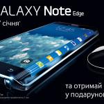 Уникальный смартфон Samsung Galaxy Note Edge доступен для предзаказа в Украине