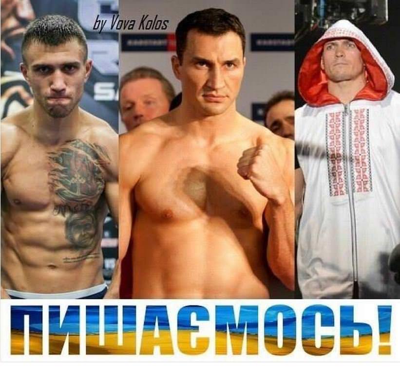 Ломанченко, Кличко, Усик