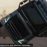 Смелый трюк в реалити-шоу «Жизнь в дороге»: грузовик Volvo FH проехал на двух колесах
