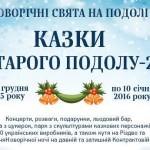 Фестиваль «В поисках Made in Ukraine» предлагает новую киевскую традицию – встречу Нового года на Контрактовой!