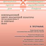 Фестиваль одного дня «МОНОЛИТ – 2»