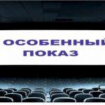 В Украине состоялся первый адаптивный киносеанс для детей с аутизмом