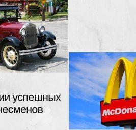 Две успешные истории.