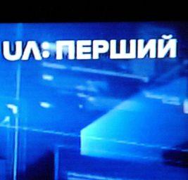 Первый украинский канал