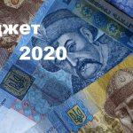 О чем молчит Минфин или анализ изменений в Бюджет 2020